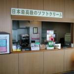 The best ice cream in Hokkaido!